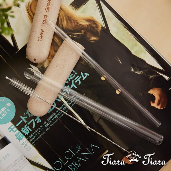 【Tiara Tiara】百貨同步 環保透明高硼矽玻璃吸管組