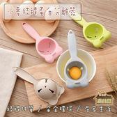 【居美麗】小麥秸稈蛋白分離器 環保無毒分蛋器 雞蛋液過濾 輕鬆打蛋餐具 蛋清分離器