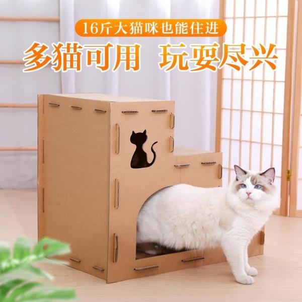 瓦楞紙貓窩貓抓板窩房子別墅大號貓爪板耐用磨爪貓盒子貓咪紙箱屋