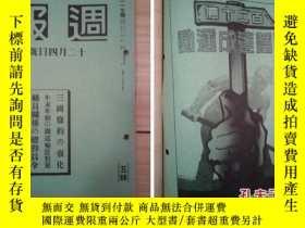 二手書博民逛書店罕見1940年《週報》【第217號】:日華基本條約的締結與日滿華