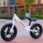 腳踏車兒童平衡車2-6歲無腳踏滑行車溜溜車平衡車兒童滑步車兩輪自行車【618店長推薦】