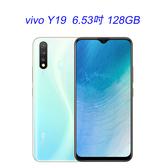 vivo Y19 6.53 吋 128G 支援 4G + 4G 雙卡雙待 獨立三卡插槽 5000電量【3G3G手機網】