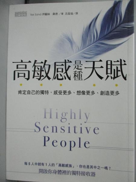 【書寶二手書T1/勵志_GOV】高敏感是種天賦_伊麗絲‧桑德