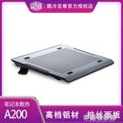 電腦散熱器 酷冷至尊筆記本散熱墊A200S100U3CMC3手提電腦14寸15.6散熱器架