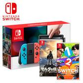 【NS 任天堂】Switch 紅藍主機+薩爾達傳說+1-2-Switch