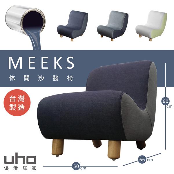 單人沙發【UHO】繽紛米克斯單人沙發椅/休閒椅