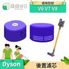 綠綠好日 手持吸塵器後置濾網 副廠濾網 適用Dyson戴森 V6/V7/V8 吸塵器配件 dyson濾網