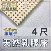 【嘉新床墊】厚5.5公分/ 特殊尺寸4尺【馬來西亞天然乳膠床】【銀離子抗菌除臭】