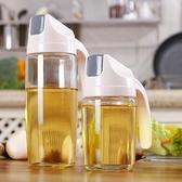 創意透明防塵防漏自動開合玻璃油壺廚房多用途調味瓶 【母親節禮物】