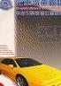 【二手書R2YB】b 92年1月《1990-2003汽車沿革圖鑑 車身引擎號碼位