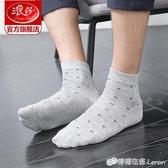 浪莎襪子男士中筒襪男透氣吸汗精梳棉短襪商務休閑長襪運動男襪子 檸檬衣舍