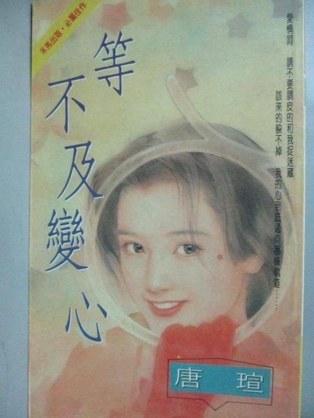 【書寶二手書T1/言情小說_HMB】等不及變心_唐瑄