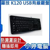 【限時24期零利率】 羅技 K120 USB有線鍵盤 / 防濺灑設計/ 纖薄的外型設計