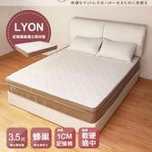 床墊 獨立筒 LYON記憶蜂巢三線獨立筒床墊-單人3.5尺 / H&D東稻家居