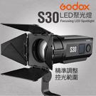 【開年公司貨】LED S30 聚光燈 神牛 Godox 造型光效 人物 攝影 聚光 補光 投影 影棚 持續燈 屮U5