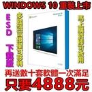 【4888元】WINDOWS 10家用多國語言下載版授權可移轉再送防毒文書等十數套軟體馬上用