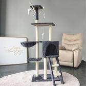貓爬架 大型五层猫爬架四季通用猫窝猫树猫跳台创意猫咪玩具剑麻磨爪用品 印象部落