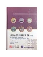 二手書博民逛書店《產品設計與開發 (Product Design and Development, 4/e)》 R2Y ISBN:9861576185