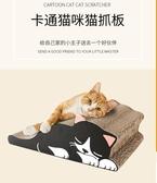 貓抓板磨爪器瓦楞紙貓咪用品立式貓抓墊磨抓板大號貓爪板貓咪玩具