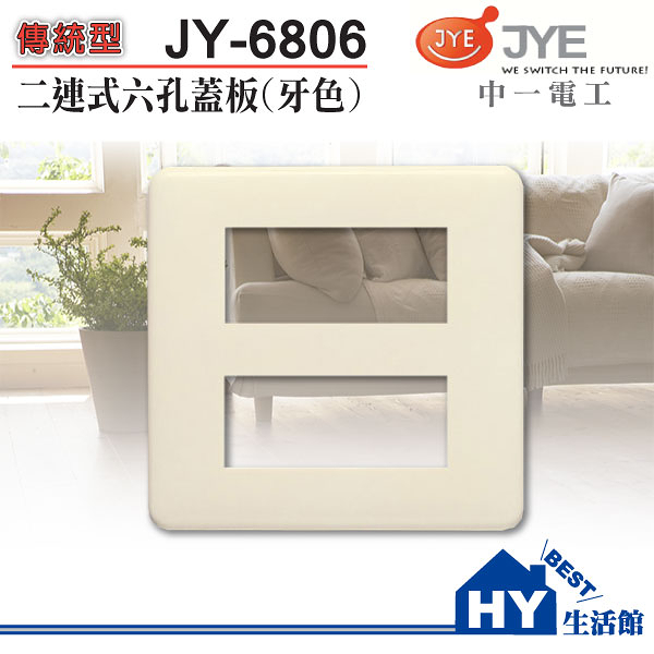 《HY生活館》中一電工 牙色 二連式 六孔蓋板 JY-6806