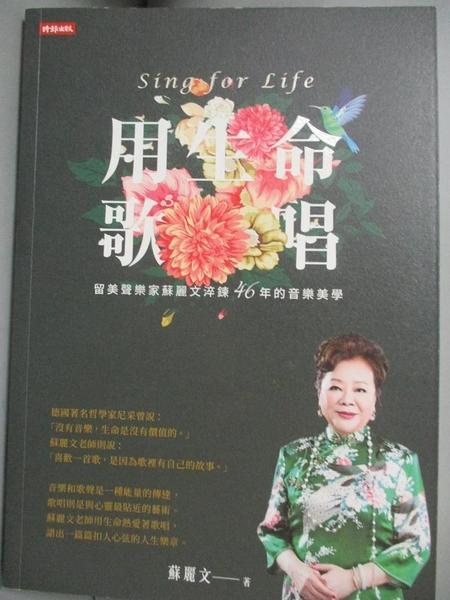 【書寶二手書T2/傳記_BM7】用生命歌唱:留美聲樂家蘇麗文淬鍊46年的音樂美學_蘇麗文