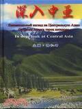 二手書博民逛書店《深入中亞》 R2Y ISBN:9789572811887│傅仁