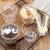 烘焙工具慕斯杯木糠杯塑料布丁杯【百搭潮品】