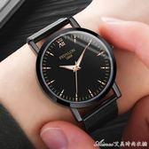 手錶男士防水夜光精剛網皮帶男錶學生休閒時尚潮流韓版簡約石英錶 艾美時尚衣櫥