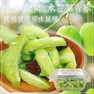 【果之蔬-全省免運】枋山陳家媽姨-手作汽水情人果冰X5盒(400g±10%/盒)