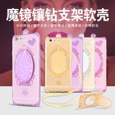 88 柑仔店蘋果6 6S 5 5S iphone6plus 魔镜支架手機殼化妝镜子手機保護