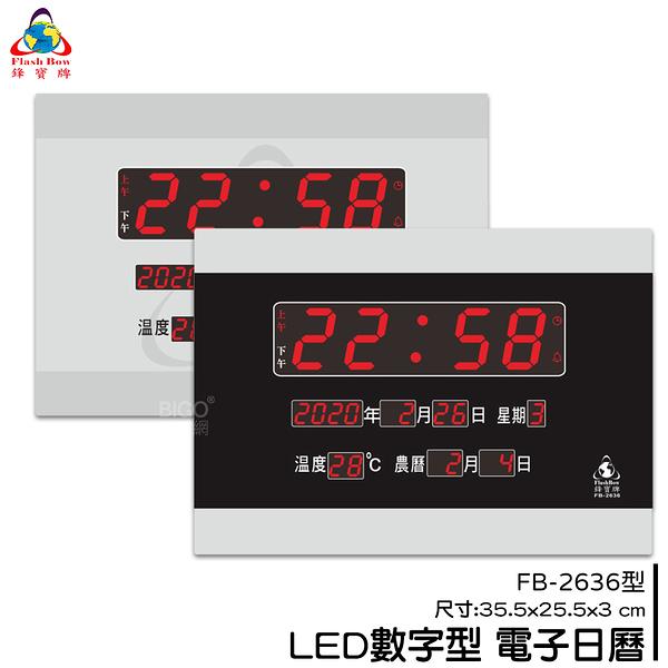 【鋒寶】FB-2636 LED電子日曆 數字型 萬年曆 電子時鐘 電子鐘 日曆 掛鐘 LED時鐘 數字鐘