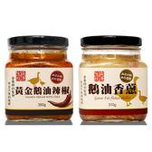 【森康生技】頂級手工鵝油香蔥310g+手工鵝油辣椒醬350g(2入組)