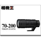 Nikon Z 70-200mm F2.8 VR S 平行輸入