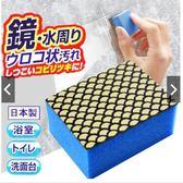 日本 小久保 KOKUBO  鑽石鏡面刷 水漬鏡面清潔刷 鏡面水垢綿刷 鏡面清潔海綿【聚美小舖】