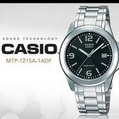 CASIO MTP-1215A-1A 簡約俐落指針錶 MTP-1215A-1ADF  現貨+排單 熱賣中!