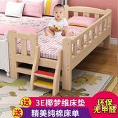 兒童床實木兒童床帶護欄小床兒童男孩女孩公主床邊床單人床加寬拼接大床【快速出貨】
