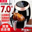 米姿【特賣】多功能空氣炸鍋 家用7L大容...