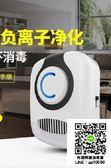 自動循環負離子空氣凈化器衛生間廁所除臭器消毒寵物去異味清新機 99一件免運居家