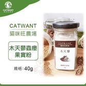 *WANG*貓咪旺農場《木天蓼蟲癭 果實粉 CW212》40g/罐 貓零嘴
