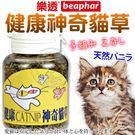 【培菓平價寵物網】樂透》有機栽培健康神奇貓草-10g
