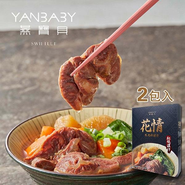 燕寶貝.花情牛肉料理包(490g×2)﹍愛食網