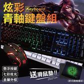 【AA068】《鍵盤+滑鼠→再送滑鼠墊》炫彩青軸鍵盤滑鼠組 RGB燈光 機械青軸鍵盤 機械式鍵盤
