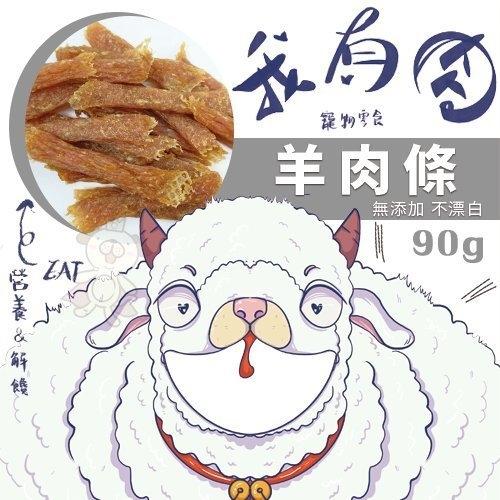 *WANG*我有肉 羊肉條90g 純天然手作‧低溫烘培‧可當狗訓練/點心/獎賞‧狗零食
