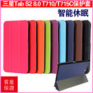 【萌果殼】三星Galaxy Tab S2 8.0 SM-T715C皮套 8英寸平板電腦T710保護套殼