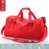 DHH短途旅行包輕便鞋位健身包女大容量運動包簡約行李包袋手提包zg【全館78折最後兩天】