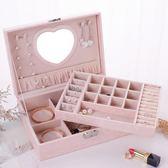 618好康鉅惠 首飾盒歐式韓國珠寶簡約耳釘耳環首飾收納盒