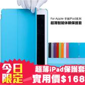 ipad保護套  平板保護殼 多款多角折疊 智能休眠 【DB0021】凝  ipad  air mini 1/2/3  air2