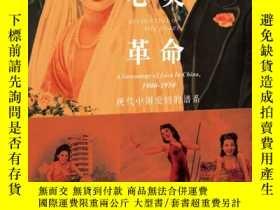 全新書博民逛書店心靈革命:講述中國400年來的愛情進化史Y23126 李海燕 著