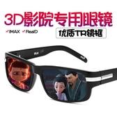 3D眼鏡影院專用RealD立體電視3d眼睛通用IMAX偏光不閃式三d神器 扣子小鋪