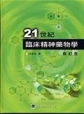 二手書博民逛書店 《21世紀臨床精神藥物學》 R2Y ISBN:9576667925│沈武典